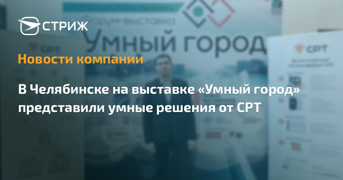 В Челябинске на выставке «Умный город 2020» представили умные решения от СРТ