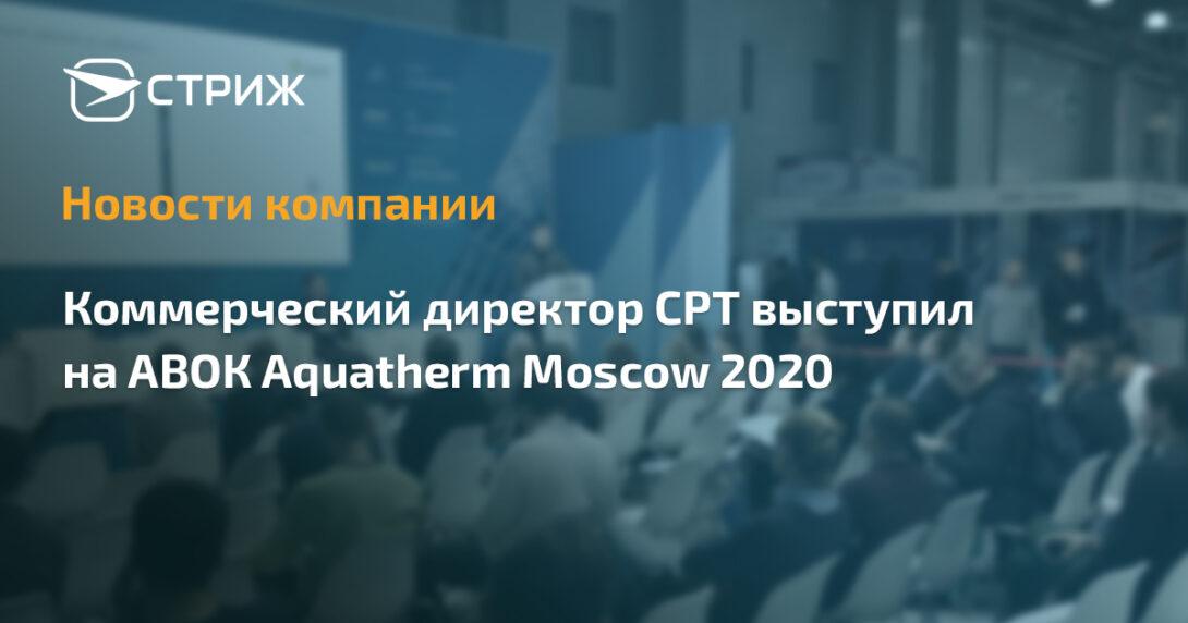 Коммерческий директор СРТ выступил на конференции АВОК в рамках Aquatherm Moscow 2020