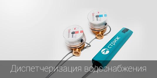 img-banner-dispetcherizatsiya-vodosnabjeniya-535x265