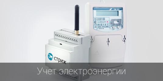 img-banner-uchet-electroenergii-535x265