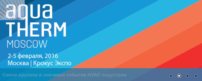 Главная_-_Aqua-Therm_Moscow