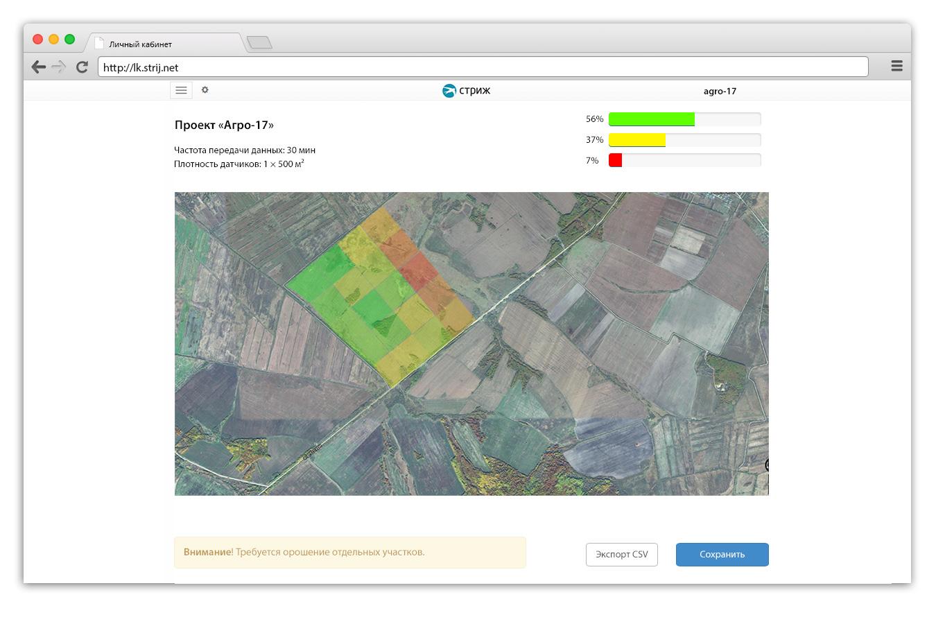 Веб-интерфейс системы мониторинга влажности почвы и контроля полива