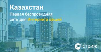 Беспроводная сеть для интернета вещей в Казахстане