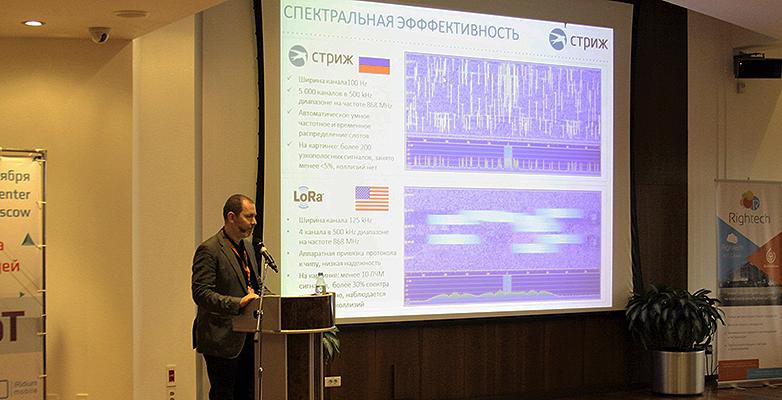 Выступление Андрея Синицина на IoT Conference 2016