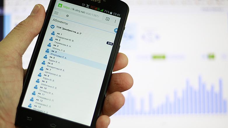 Фото мобильной платформы для Интернета вещей (IoT) от СТРИЖ