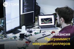 Вакансия программиста микроконтроллеров