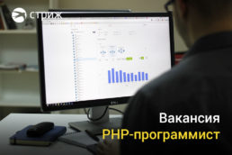 Вакансия PHP-программиста