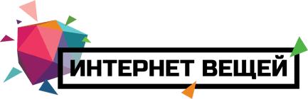 конференция интернета вещей логотип