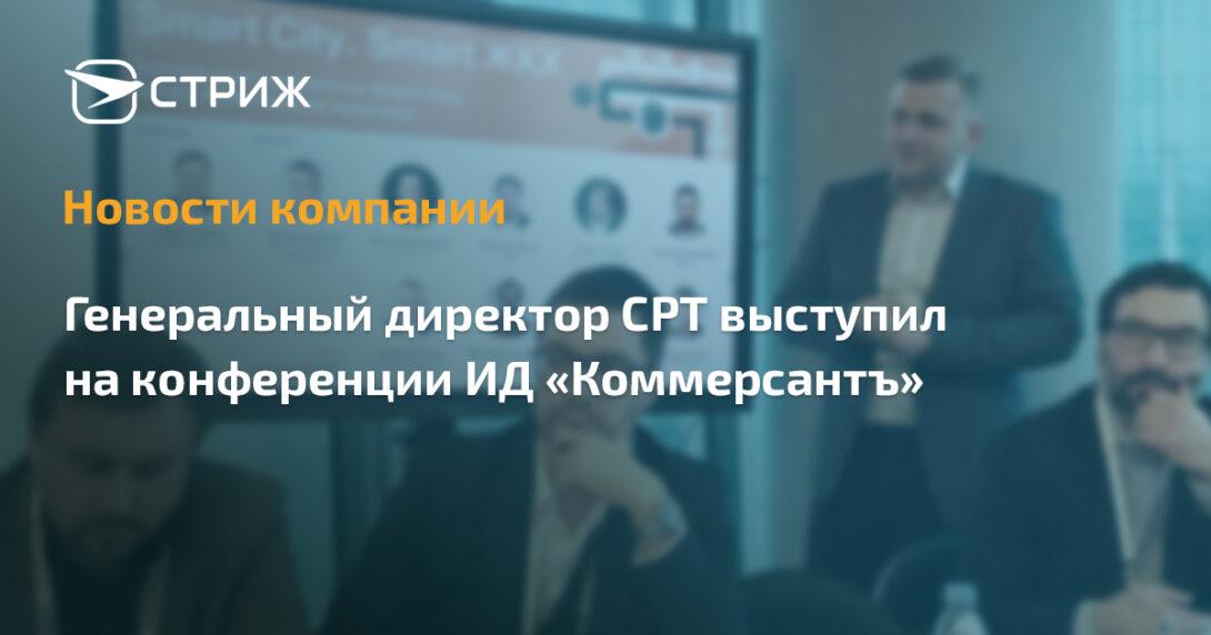 Генеральный Директор СРТ выступил на конференции ИД «Коммерсантъ»