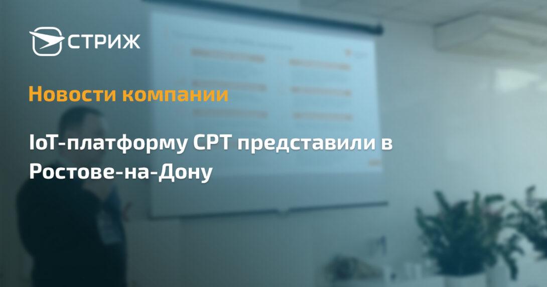 IoT-платформу СРТ представили в Ростове-на-Дону