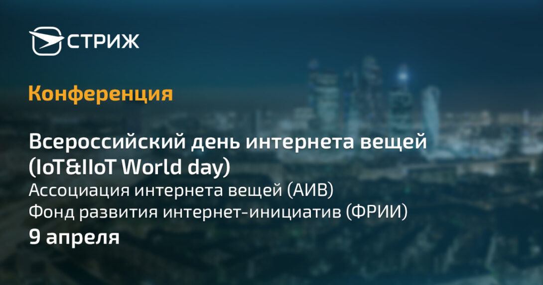 СРТ примет участие в «IoT&IIoT World day, Russia 2020»