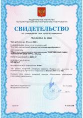 Сертификат описания типа измерения электросчетчик А1