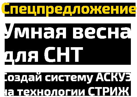 """Акция""""Умная весна"""" для СНТ"""