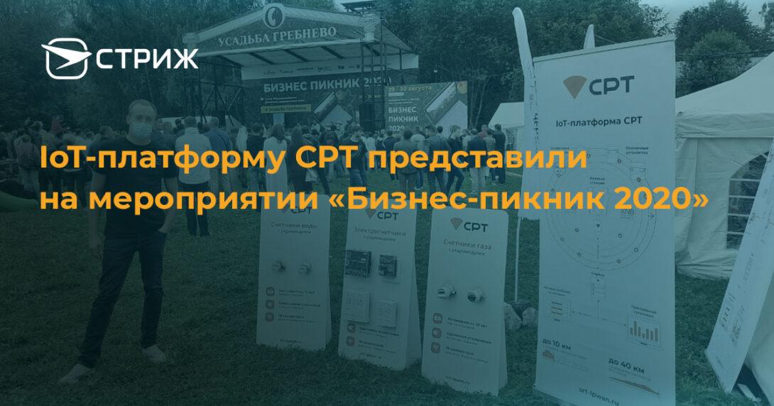 IoT-платформу СРТ представили СТРИЖ