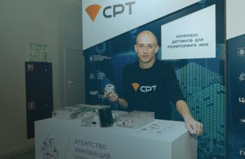 IoT-платформу СРТ представили на форуме инновационных технологий в строительстве СТРИЖ