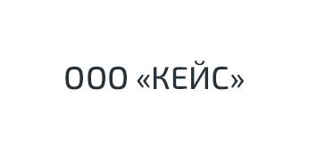 Логотип Калининград ООО Кейс