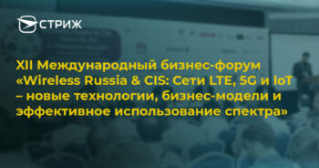 Международный бизнес-форум Wireless Russia CIS СТРИЖ