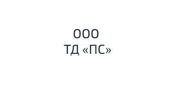 """ООО ТД """"ПС"""""""