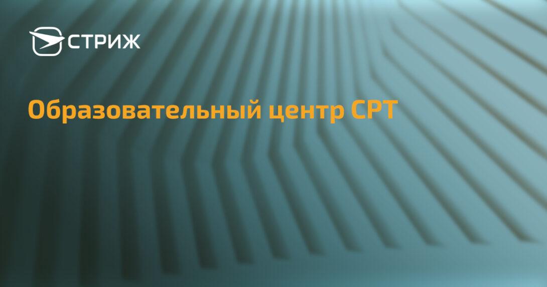 Образовательный центр СРТ
