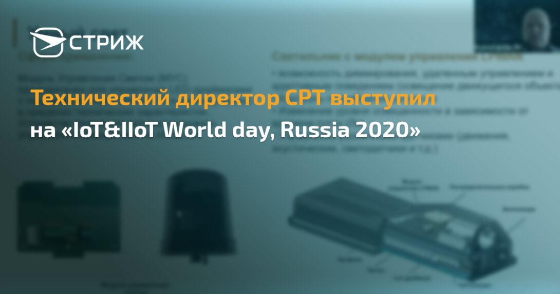9 апреля, технический директор СРТ Константин Прокофьев принял участие во Всероссийском дне интернета вещей.