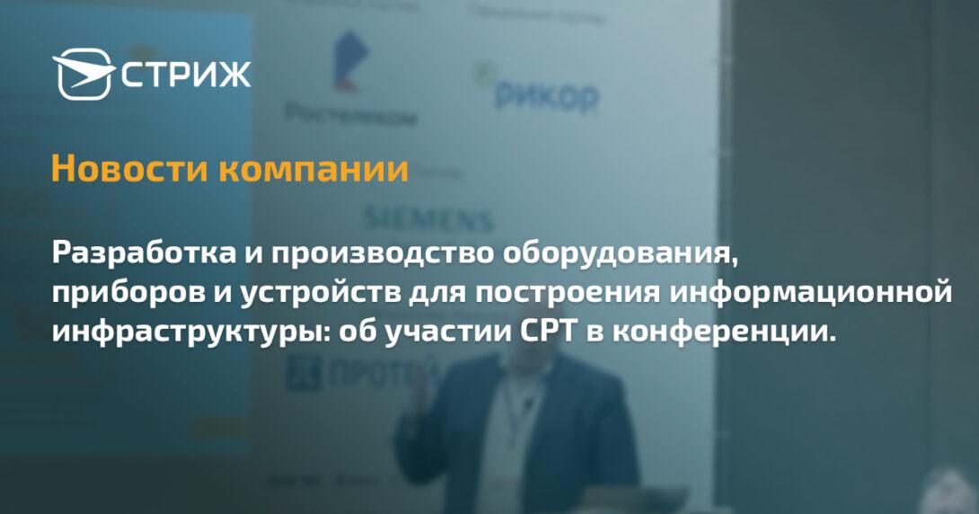 Прокофьев Константин о новых разработках компании СРТ