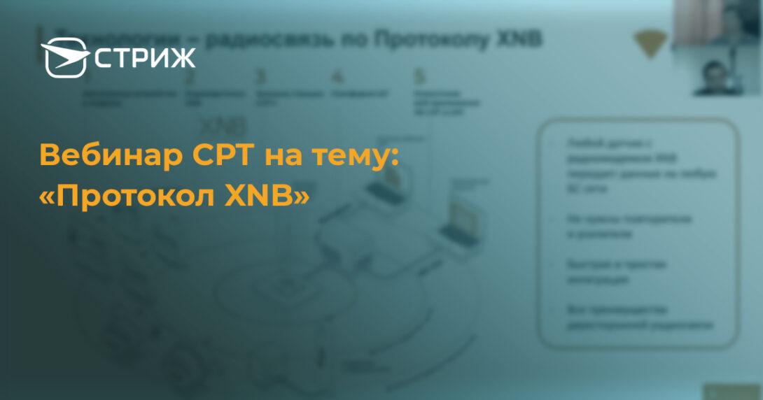 Протокол XNB разработан для обмена данными устройств на больших распределенных территориях с минимальными затратами энергии. Подходит для построения беспроводных LPWAN-сетей для интернета вещей, M2M-телеметрии с минимальными затратами энергии.