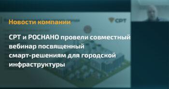СРТ совместно с РОСНАНО провели вебинар «Комплексные смарт-решения для города».