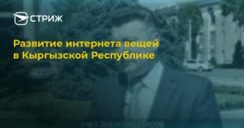 Развитие интернета вещей в Кыргызской Республике СТРИЖ