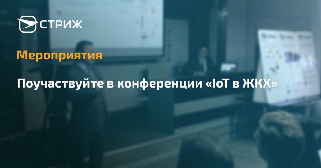 Конференция IoT в ЖКХ