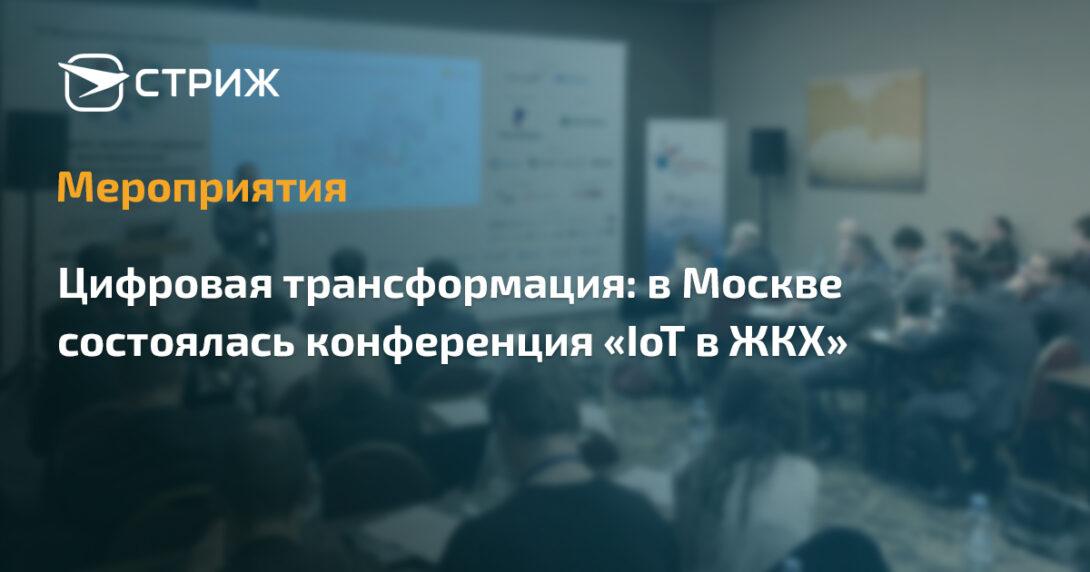 СРТ на конференции «IoT в ЖКХ