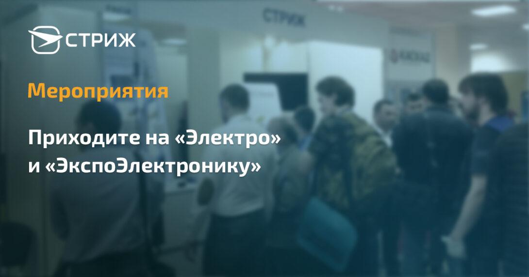 Электро-2019 и Экспоэлектроника-2019