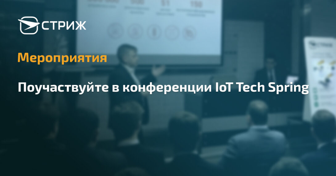 Конференция IoT Tech Spring