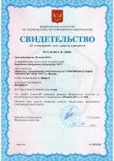 Сертификат описания типа измерения ООО СРТ