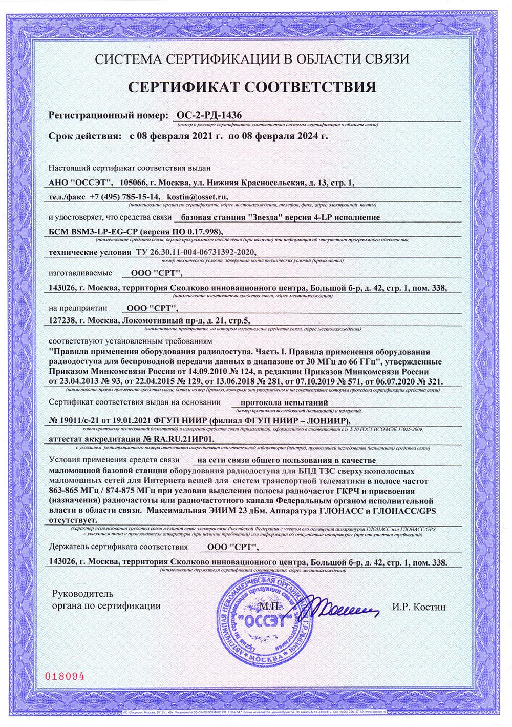 Сертификат соответствия базовой станции