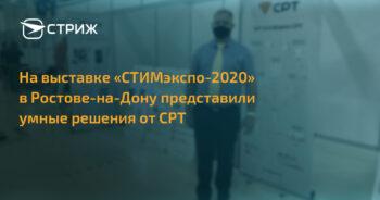 СТИМ Экспо СТРИЖ Ростов-на-Дону
