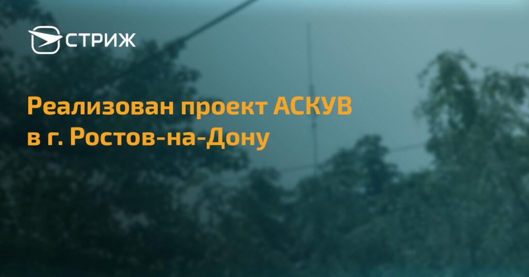 28 мая закончилось тестирование системы АСКУВ для МКД ТСЖ Калининец.