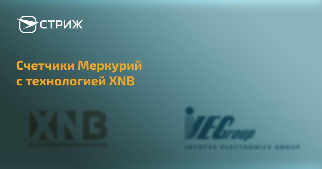 Счетчики Меркурий с технологией XNB СТРИЖ
