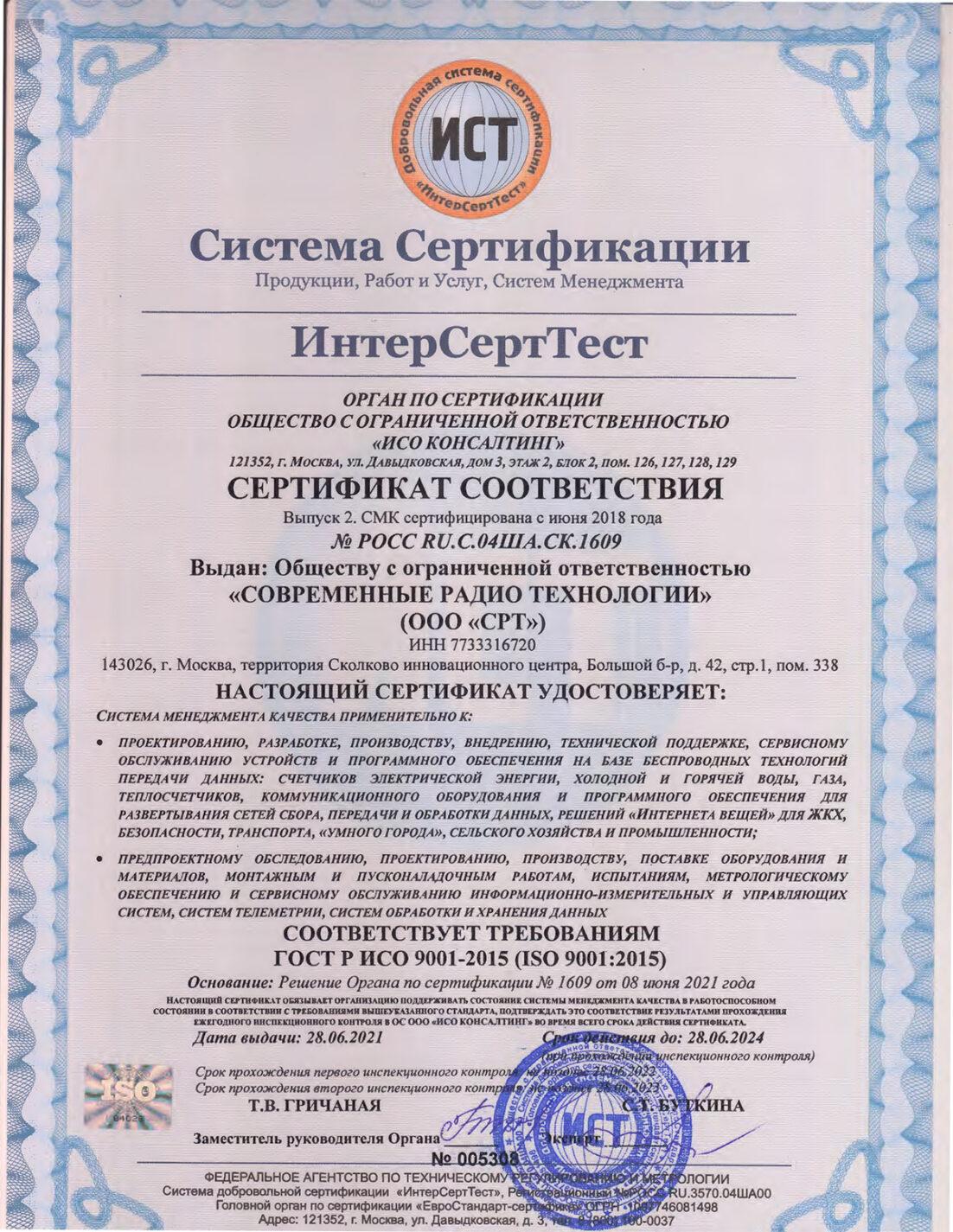 Serifikat_sootvetstviya_SRT
