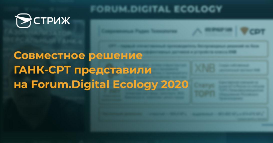Совместное решение ГАНК-СРТ представили на Forum.Digital Ecology 2020 СТРИЖ