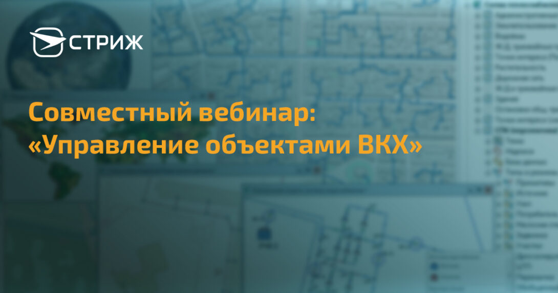 Совместный вебинар Управление объектами ВКХ