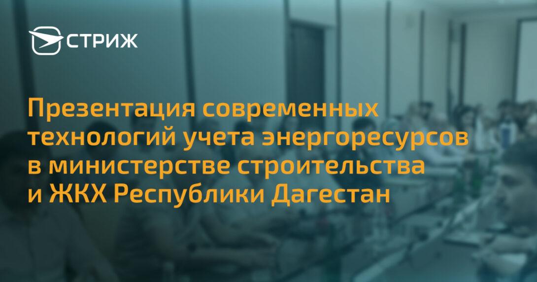 Современные технологии учета энергоресурсов СРТ Дагестан СТРИЖ