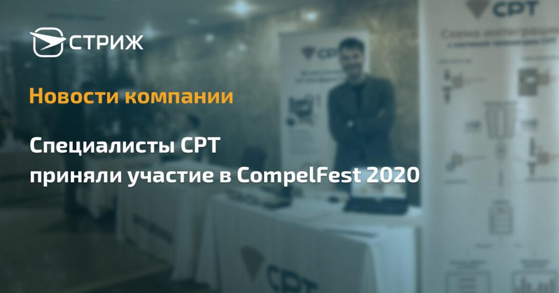 Специалисты СРТ приняли участие в CompelFest 2020