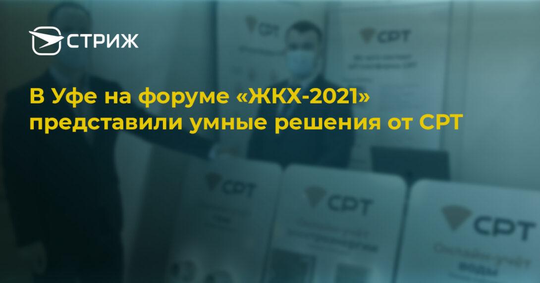 В Уфе на форуме «ЖКХ-2021» представили умные решения от СТРИЖ