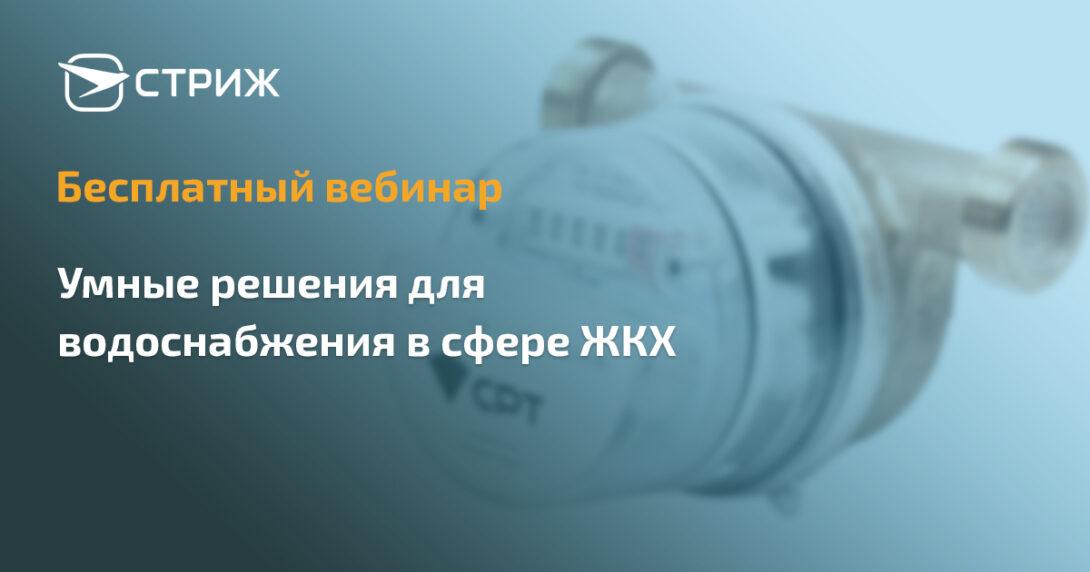 Бесплатный вебинар: «Умные решения для водоснабжения в сфере ЖКХ»