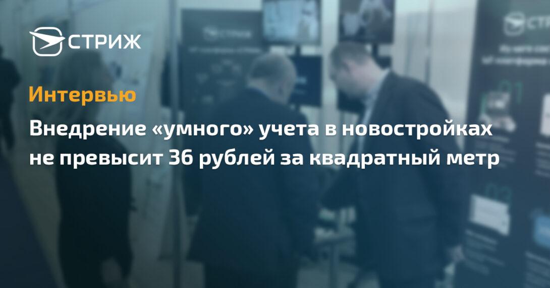 Внедрение «умного» учета в новостройках не превысит 36 рублей за квадратный метр