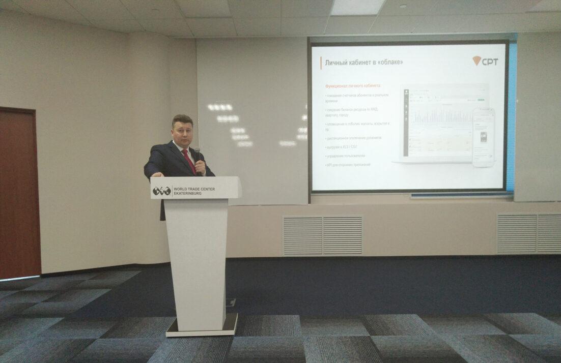 Алексей Акулиничев на форуме «Умный город»