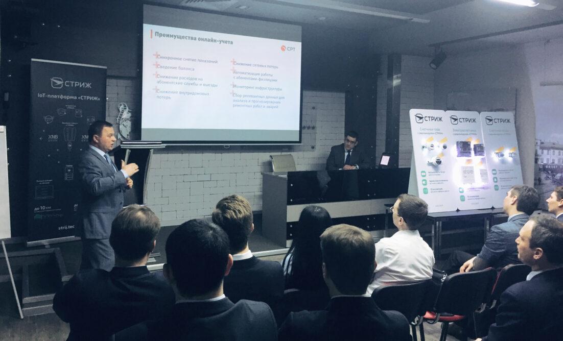 Александр Козлов, выступление на конференции «Умные решения для ЖКХ и строительства»