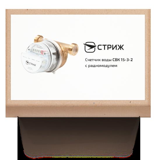 Коробка с «умным» счетчиком воды СВК 15-3-2 с радиомодулем «СТРИЖ»