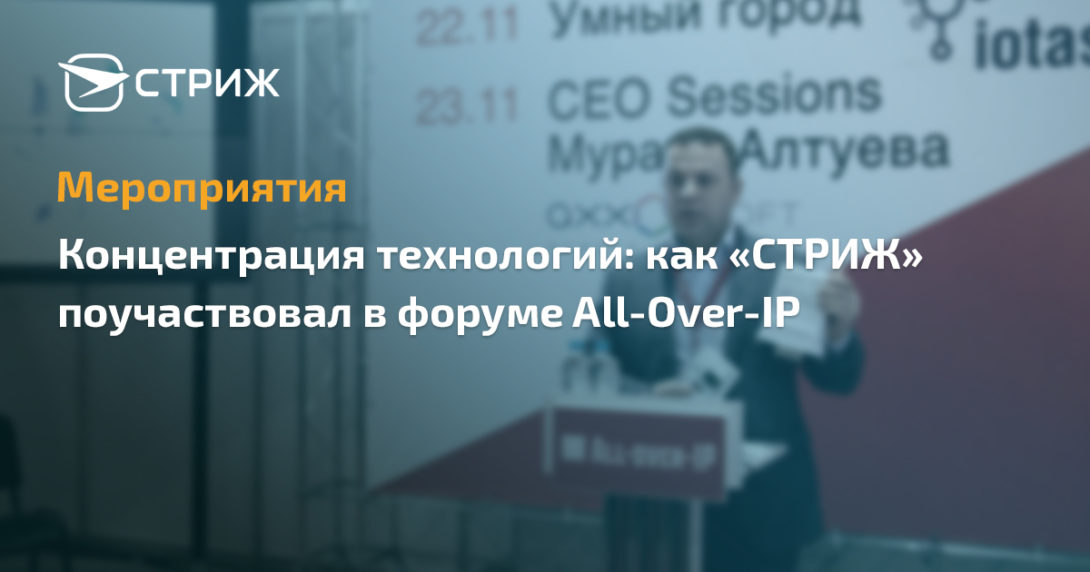 Форум All-Over-IP пострелиз