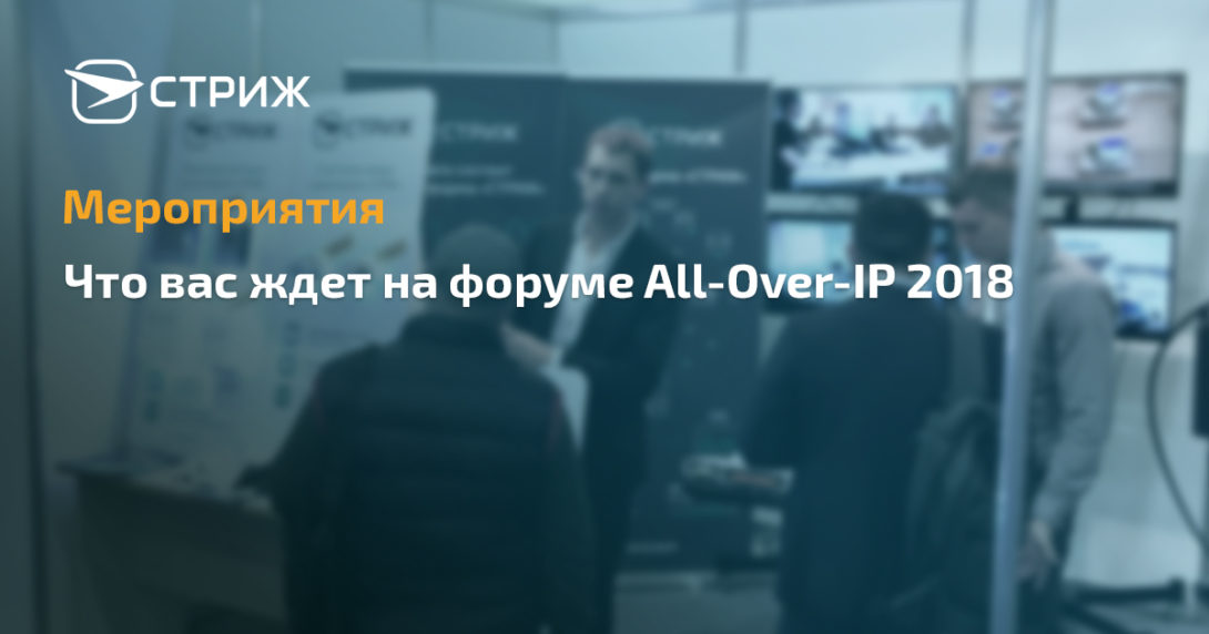 Форум All-Over-IP